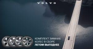 Пропозиція на оригінальні зимові колеса у зборі від Volvo Cars